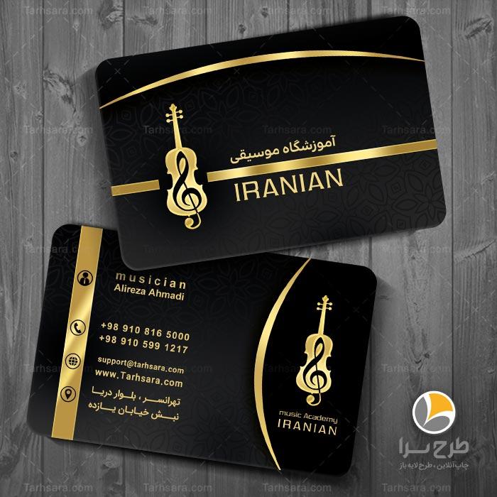 کارت ویزیت psd آموزشگاه موسیقی