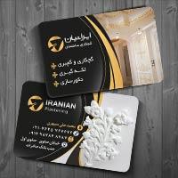 کارت ویزیت گچکاری ساختمان