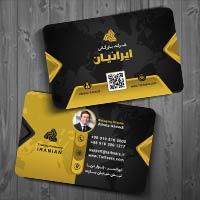 کارت ویزیت لایه باز شرکت بازرگانی