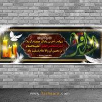 بنر شهادت امام محمد باقر (ع)