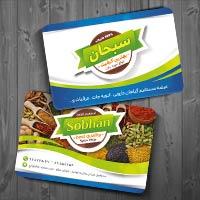 طرح کارت ویزیت عطاری و گیاهان دارویی