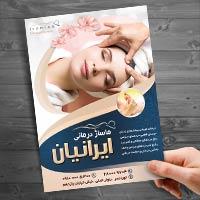 تراکت ماساژ درمانی