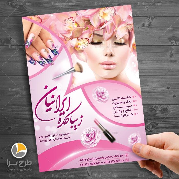 طرح لایه باز آرایشگاه زنانه
