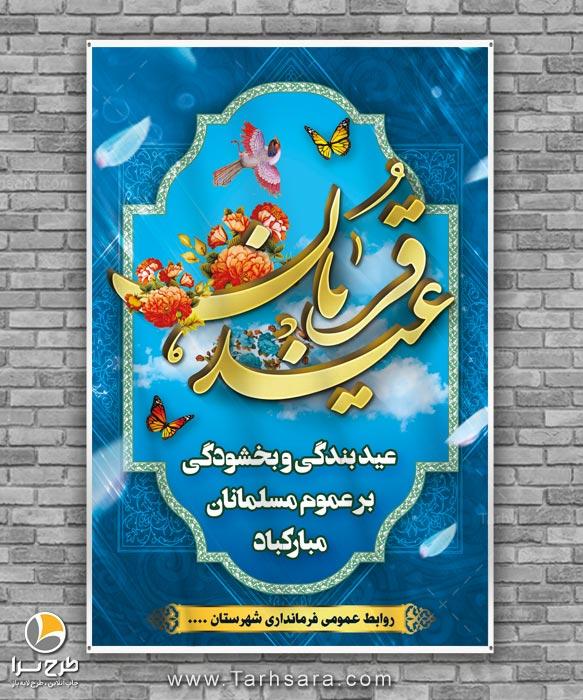 طرح لایه باز بنر عید سعید قربان