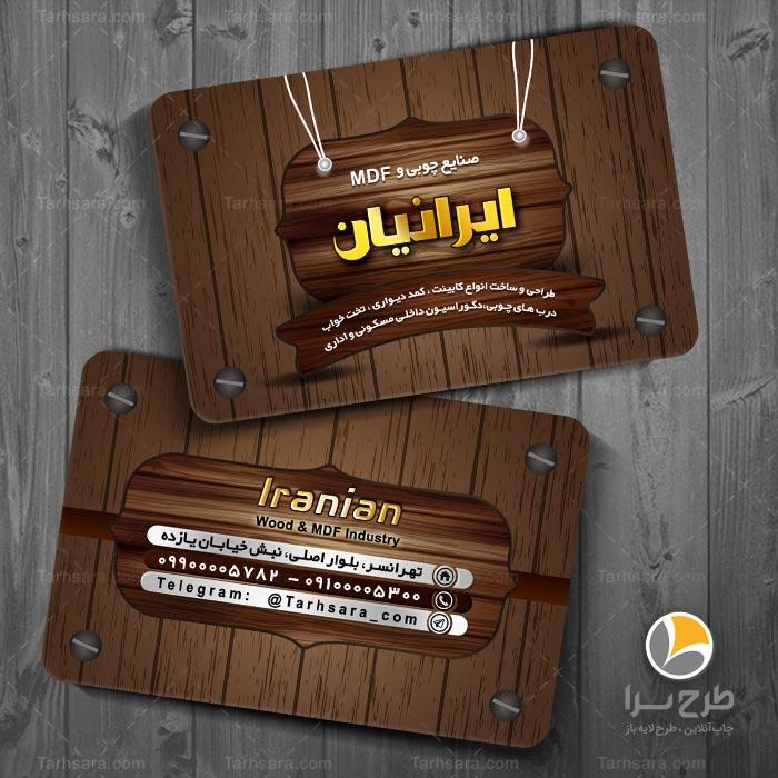 طرح لایه باز کارت ویزیت صنایع چوبی