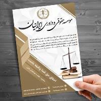 طرح لایه باز تراکت موسسه حقوقی