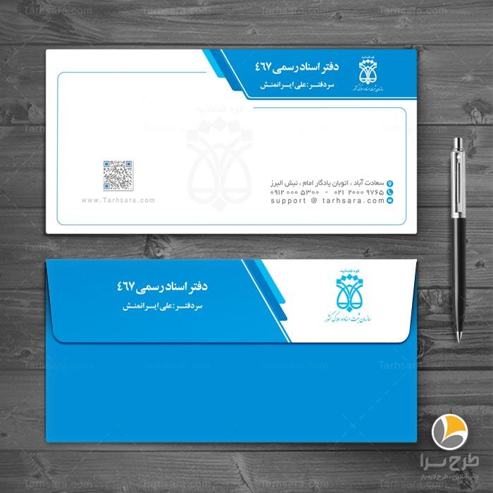 پاکت نامه دفترخانه اسناد رسمی