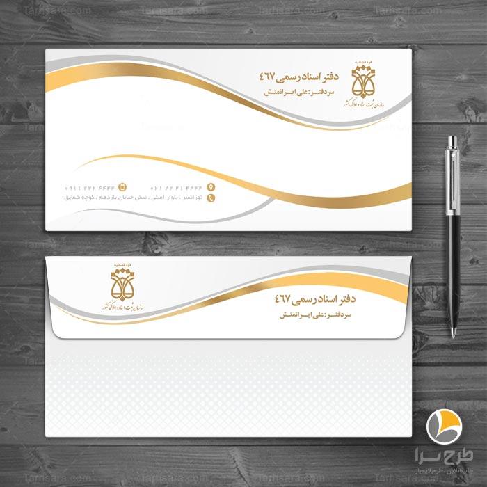 پاکت نامه دفتر اسناد رسمی
