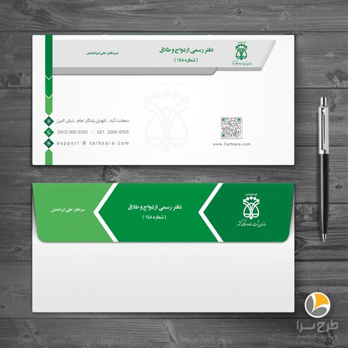 پاکت نامه دفتر رسمی ازدواج و طلاق