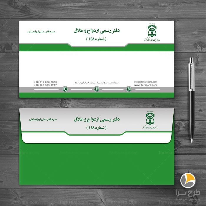 طرح لایه باز پاکت نامه دفتر ازدواج