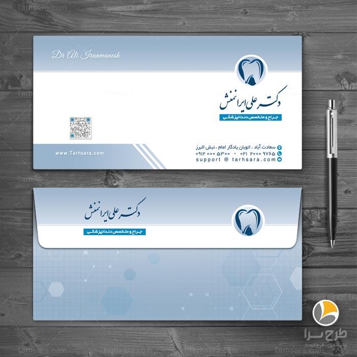 پاکت نامه دندانپزشکی