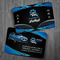 کارت ویزیت لایه باز مکانیکی خودرو