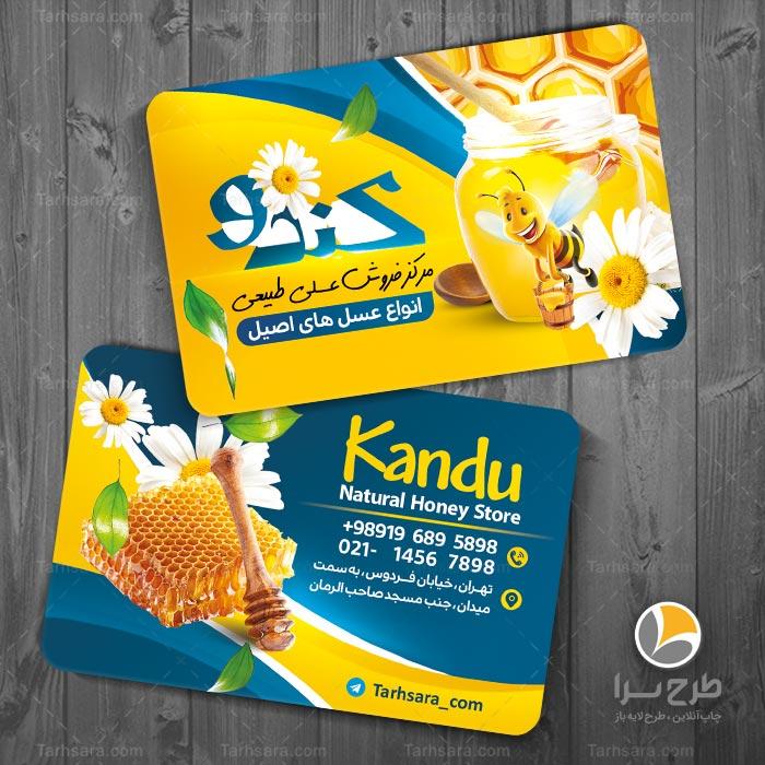 طرح لایه باز عسل فروشی
