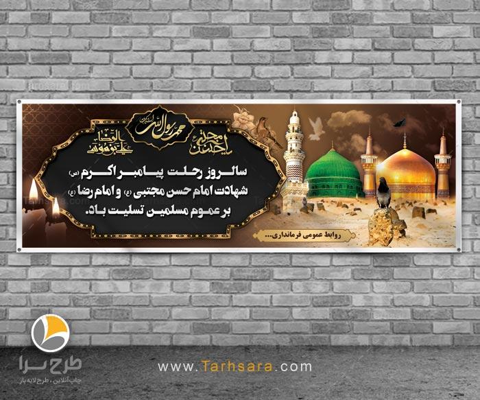 بنر رحلت پیامبر (ص) و امام حسن و رضا