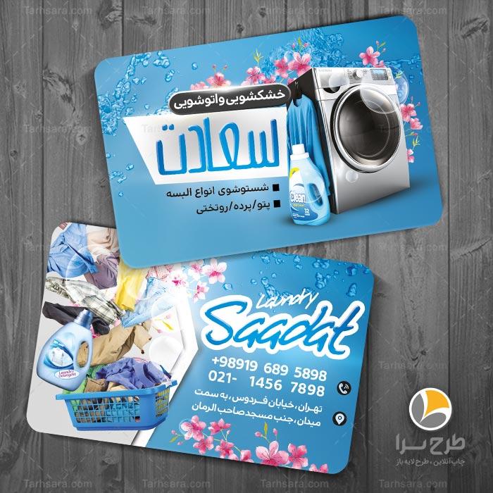 کارت ویزیت خشکشویی و اتوشویی