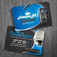 کارت ویزیت سیستم های امنیتی و نظارتی