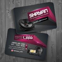 کارت ویزیت لایه باز سیستم صوتی اتومبیل