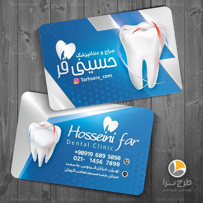 طرح لایه باز جراح و دندانپزشک