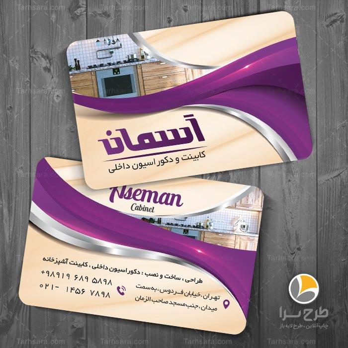 کارت ویزیت دکوراسیون داخلی و کابینت