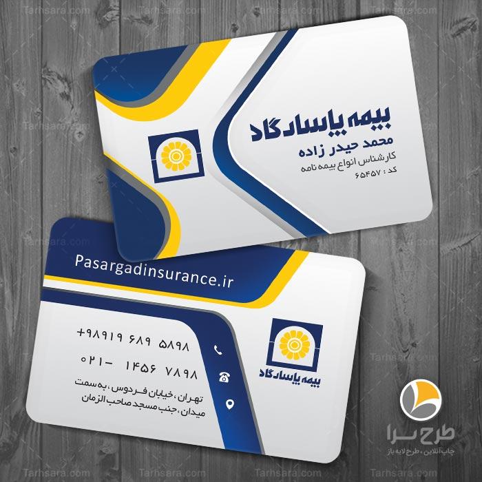 کارت ویزیت بیمه پاسارگاد لایه باز