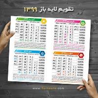 تقویم لایه باز سال ۱۳۹۹