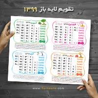 تقویم لایه باز خام سال ۱۳۹۹
