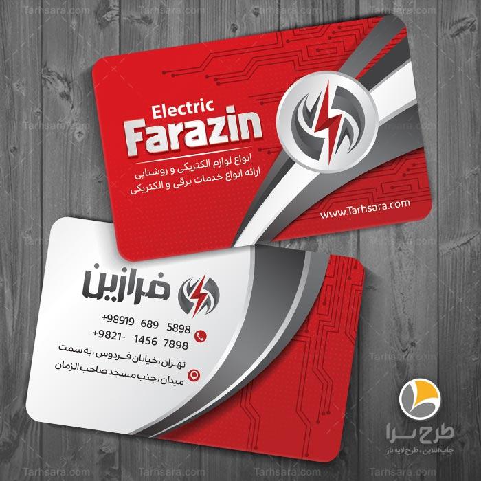 طرح لایه باز کارت ویزیت الکتریکی