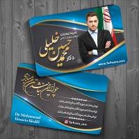کارت ویزیت لایه باز نامزد مجلس