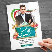 پوستر نامزد انتخابات مجلس