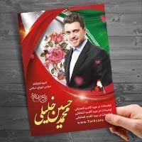 پوستر انتخابات مجلس شورای اسلامی