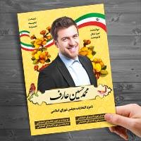 طرح لایه باز پوستر انتخابات مجلس
