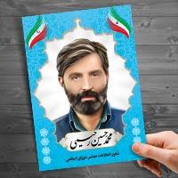 پوستر کاندیدای انتخابات مجلس