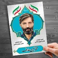 طرح لایه باز نامزد انتخابات مجلس