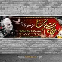 طرح لایه باز شهادت سردار حاج قاسم سلیمانی
