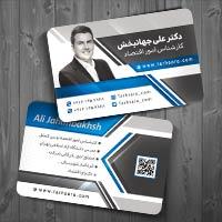 طرح لایه باز کارت ویزیت تجاری