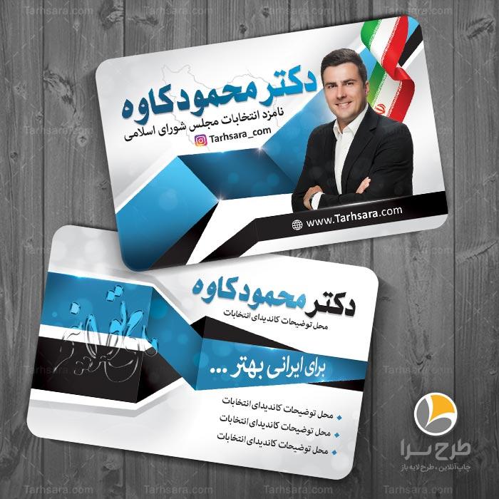 طرح کارت ویزیت انتخاباتی