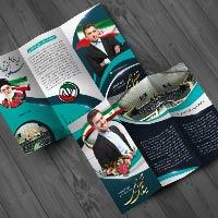 طرح لایه باز بروشور نامزد انتخاباتی