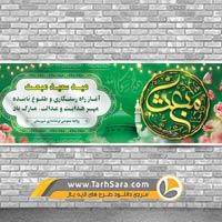 طرح لایه باز بنر عید سعید مبعث