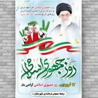 طرح لایه باز بنر روز جمهوری اسلامی