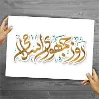 تایپوگرافی روز جمهوری اسلامی