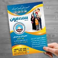 طرح تراکت لایه باز بیمه ایران