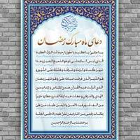 بنر لایه باز دعای ماه رمضان