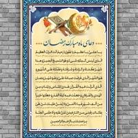 طرح لایه باز بنر دعای ماه رمضان