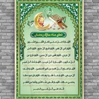طرح لایه باز دعای ماه رمضان