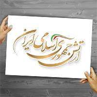 تایپوگرافی ارتش جمهوری اسلامی ایران