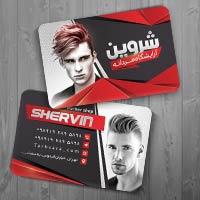 کارت ویزیت آرایشگاه مردانه لایه باز