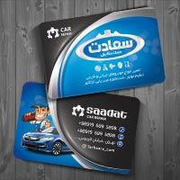 کارت ویزیت خدمات مکانیکی