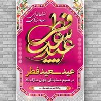 طرح لایه باز عید سعید فطر