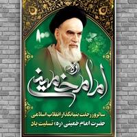 بنر رحلت امام خمینی
