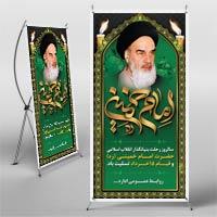 استند سالروز رحلت امام خمینی